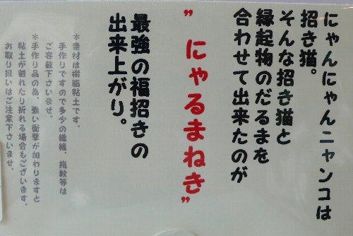 画像2: 福猫横丁 にゃるまねき(水色)