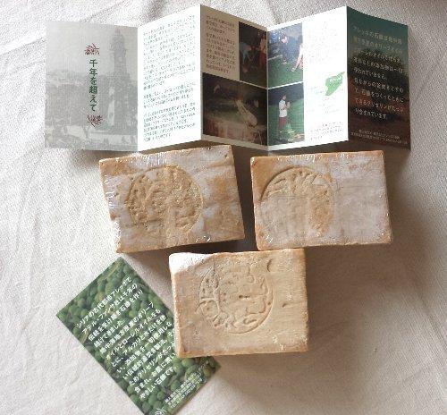 画像1: アレッポの石鹸リミテッド
