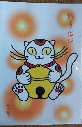 画像1: 福猫横丁 ポストカードA