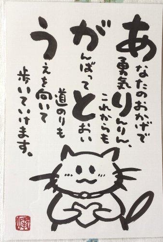 画像1: 墨で手書き 絵葉書 ありがとうD