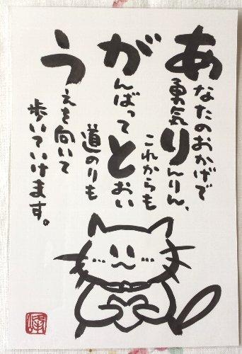 画像1: 墨で手書き 絵葉書 ありがとうB