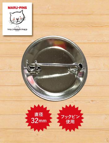 画像3: MARU 缶バッジ 「ニャー」