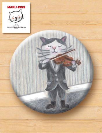 画像1: MARU 缶バッジ 「バイオリン」