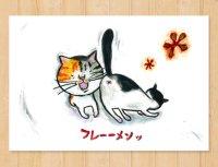 MARU イラスト ポストカード 「フレーーメンッ」