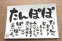 イメージ書道 お名前ハガキ(受注作品)