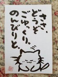 墨で手書き 絵葉書 のんびりと