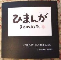 ひまんが本
