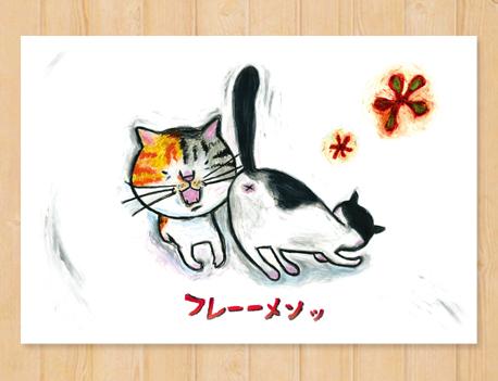 画像1: MARU イラスト ポストカード 「フレーーメンッ」