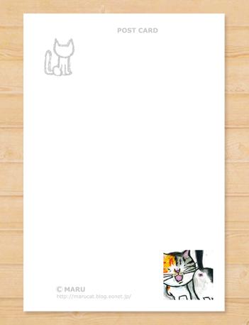 画像2: MARU イラスト ポストカード 「フレーーメンッ」