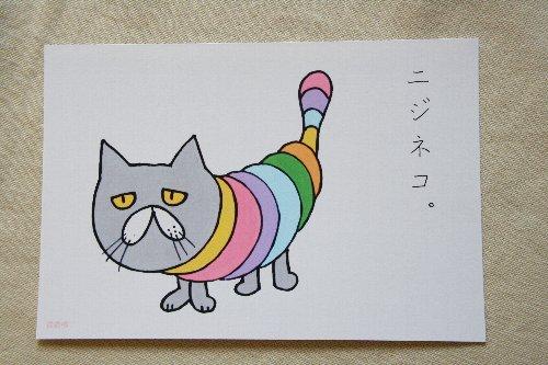 画像1: 福猫横丁 ポストカード「ニジネコ」