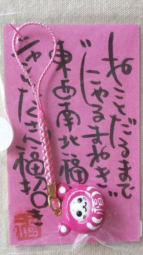 画像1: 福猫横丁 にゃるまねき(ピンク)