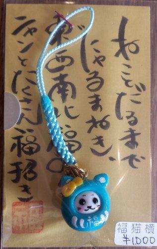 画像1: 福猫横丁 にゃるまねき(水色)