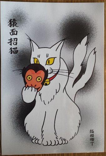 画像1: 福猫横丁 ポストカードB