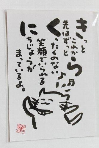 画像1: 墨で手書き 絵葉書 きらくに