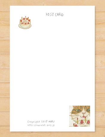 画像2: MARU イラスト ポストカード 「BIRTHDAY」