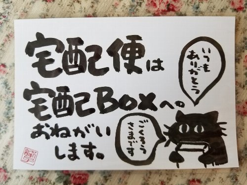 画像1: 墨で手書き 絵葉書 宅配便黒猫