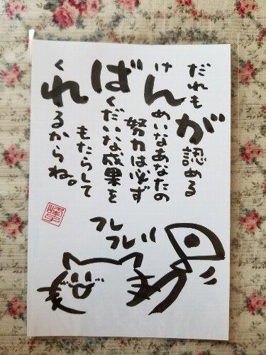 画像1: 墨で手書き 絵葉書 がんばれ