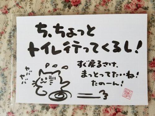 画像1: 墨で手書き 絵葉書 トイレ