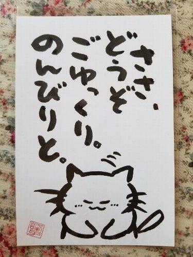 画像1: 墨で手書き 絵葉書 のんびりと