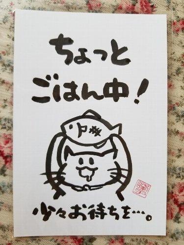 画像1: 墨で手書き 絵葉書 ごはん中