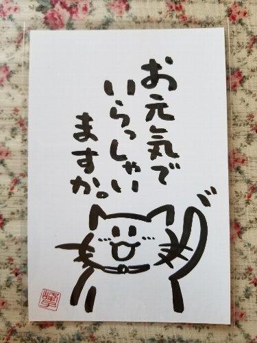 画像1: 墨で手書き 絵葉書 お元気