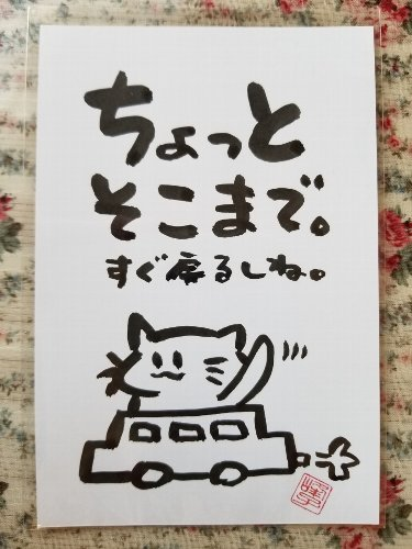 画像1: 墨で手書き 絵葉書 そこまで