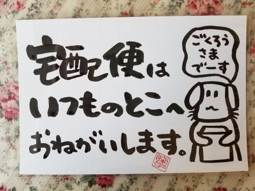 画像1: 墨で手書き 絵葉書 宅配便イヌ