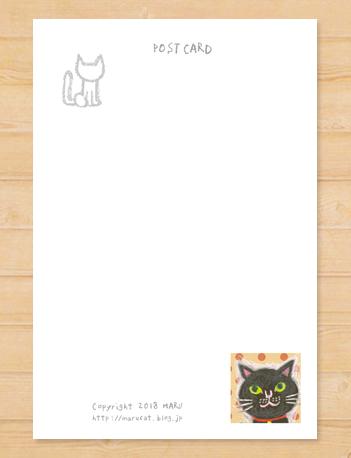 画像2: MARU イラスト ポストカード 「くろねこ