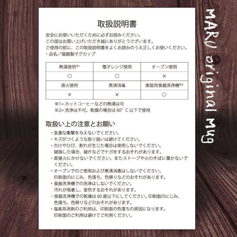 画像2: MARU マグカップ「にっこり」