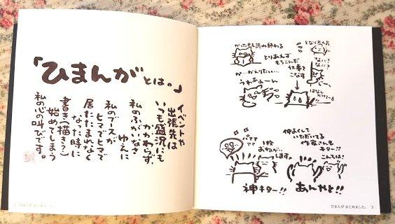 画像2: ひまんが本