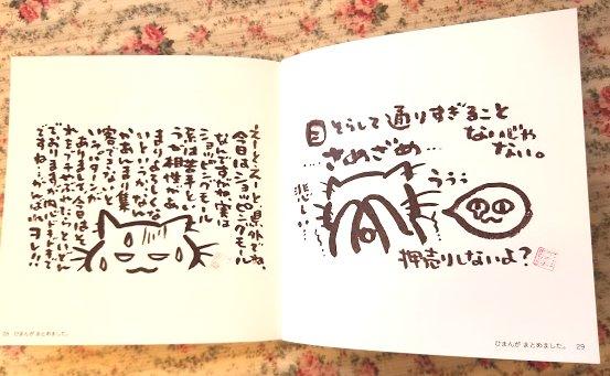 画像3: ひまんが本