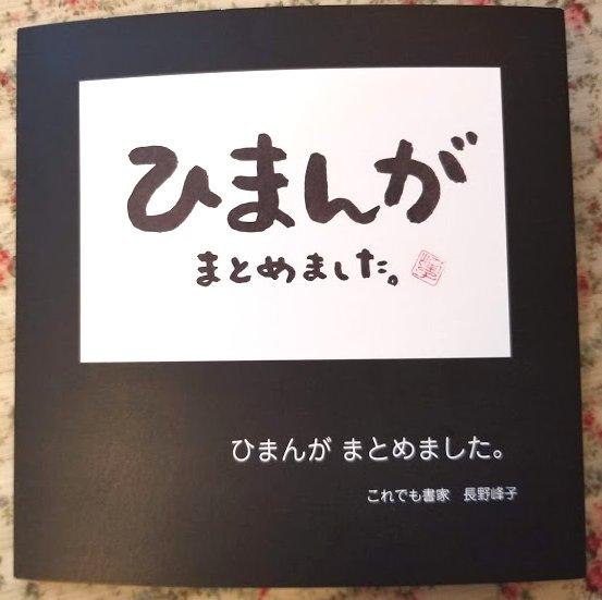 画像1: ひまんが本